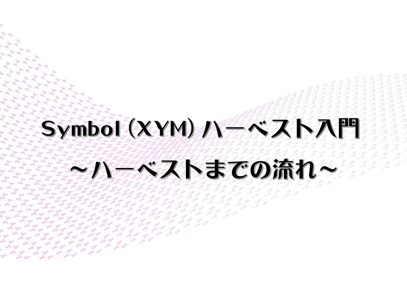 Symbol (XYM) ハーベスト入門 ~ハーベストまでの流れ~