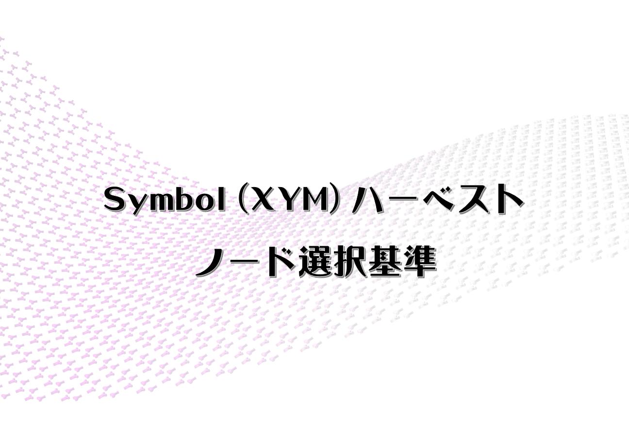Symbol (XYM) ハーベスト ノード選択基準