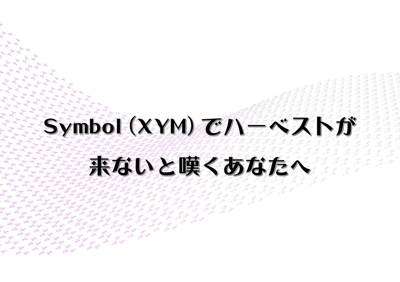 Symbol (XYM) でハーベストが来ないと嘆くあなたへ
