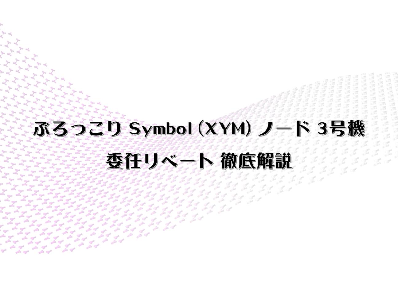 ぶろっこり Symbol (XYM) ノード 3号機 委任リベート 徹底解説